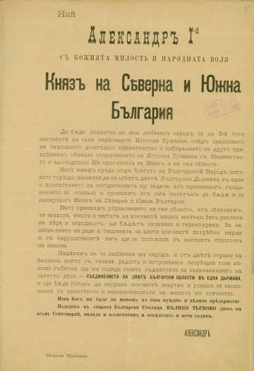 Манифест на Александър I